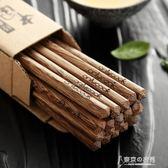 家用雞翅木筷子 無漆無蠟高檔實木筷子木制十雙套裝 東京衣秀