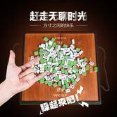 618好康又一發旅行迷你卡通小麻將牌 旅游精品 折疊木桌 牌尺【非凡】TW