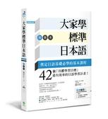 大家學標準日本語【初級本】(超值組合:課本+文法解說‧練習題本+東京標準音MP3)