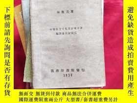 二手書博民逛書店罕見初中混合自然科Y16293 陳傑夫 著 商務印書館發行 出版