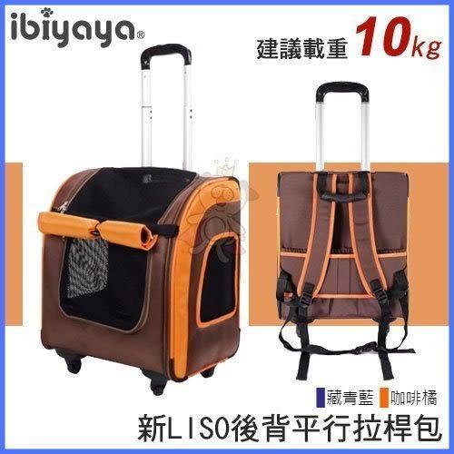 *WANG*【含運】IBIYAYA依比呀呀《新LISO後背平行拉桿包》橘、藍兩色可選 FS1705