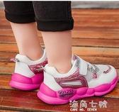 運動鞋女網面新款秋季透氣女童男童鞋子小白鞋小女孩童鞋 海角七號