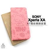 正版授權 HELLO KITTY 珠光 手機皮套 SONY Xperia XA 手機殼 凱蒂貓 皮革皮套 插卡 保護套 手機支架
