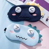眼罩睡眠遮光透氣緩解眼疲勞學生成人睡覺男女搞怪卡通兒童護眼罩