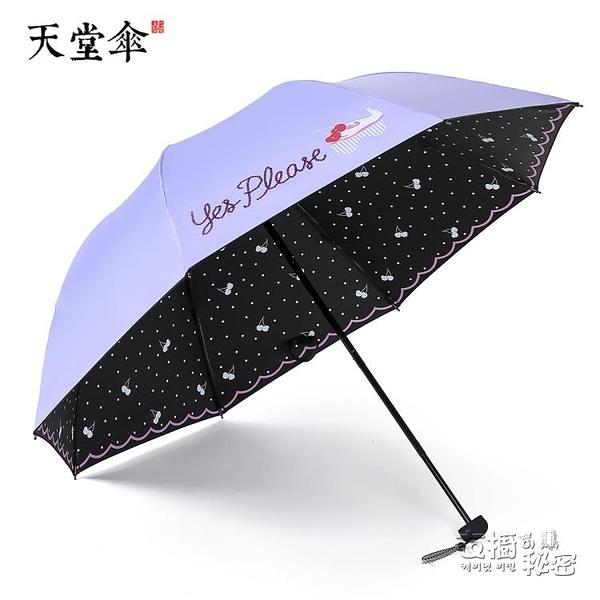 天堂傘防曬防紫外線遮陽傘超輕晴雨傘女兩用太陽傘黑膠旗艦店官網 雙十二全館免運