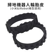 掃地機器人輪胎皮-2入 小米/iRobot Roomba 掃地機適用