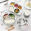 餐盤兒童餐具寶寶餐廳分格托盤304不銹鋼分隔飯盒【少女顏究院】