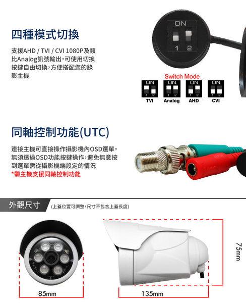 【CHICHIAU】四合一 AHD/TVI/CVI/CVBS 1080P 200萬畫素6陣列燈高清監視器攝影機