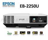 《名展影音》 商務專業高階款 EPSON EB-2250U 商務會議 液晶無線WUXGA投影機 5000超高流明度
