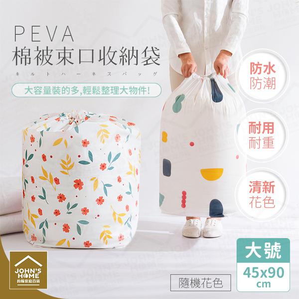 超大容量棉被束口收納袋