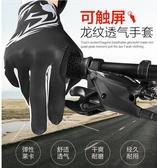 騎行手套全指山地公路腳踏車單車