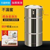 搖蜜機養蜂工具蜂箱全套304全不銹鋼加厚搖蜜糖機取蜜機蜂蜜分離器 全館免運igo
