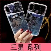 【萌萌噠】三星 Note9 S9 S8 Plus 夏日海洋系列 可愛鯨液體流沙保護殼 全包軟邊透明殼 手機殼 手機套
