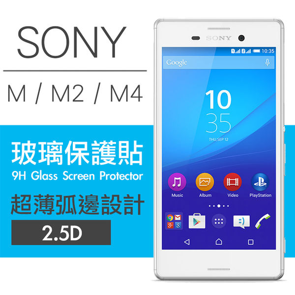【00453】 [Sony Xperia M / M2 / M4 Aqua] 9H鋼化玻璃保護貼 弧邊透明設計 0.26mm 2.5D