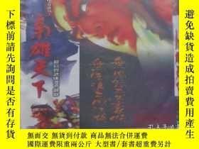二手書博民逛書店罕見梟雄天下(超寫實武俠RPG遊戲)1光盤Y18930