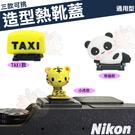 【小咖龍】 可愛 創意 造型 熱靴蓋 TAXI 計程車 熊貓 老虎 熱靴 NIKON D780 D5600 D5500 D5300 D3500 D5100 D7500