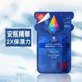 麗得姿胺基酸高效保濕精華面膜5入