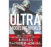 超人力霸王完全記錄專集:ULTRA MODELING WORLD