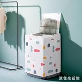 居家家防水洗衣機罩加厚防曬防塵罩家用全自動波輪滾筒式洗衣機套 zh6672『美好時光』
