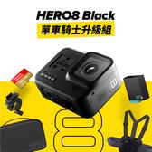 GoPro-HERO8 Black單車騎士升級組