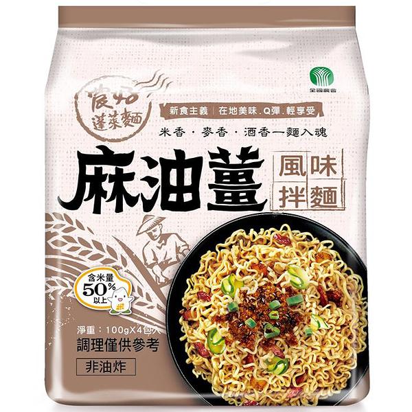 農好蓬萊麵-麻油薑風味拌麵4包(袋)