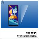 三星 M11 鋼化玻璃貼 手機螢幕 玻璃貼 防刮 9H 鋼化 玻璃膜 非滿版 保護貼 半版 保貼 保護膜 H06X3