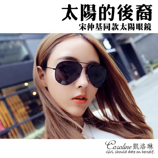 《Caroline》太陽的後裔時尚潮人宋仲基同款流行太陽眼鏡 67433