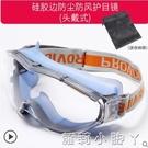 防塵眼鏡工業粉塵打磨專用防護眼罩透明護目鏡騎車防風防霧風鏡男 蘿莉新品
