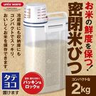 [霜兔小舖]日本 ASVEL 輕巧密封 提把式 防潮 可冷藏米箱 - 2kg
