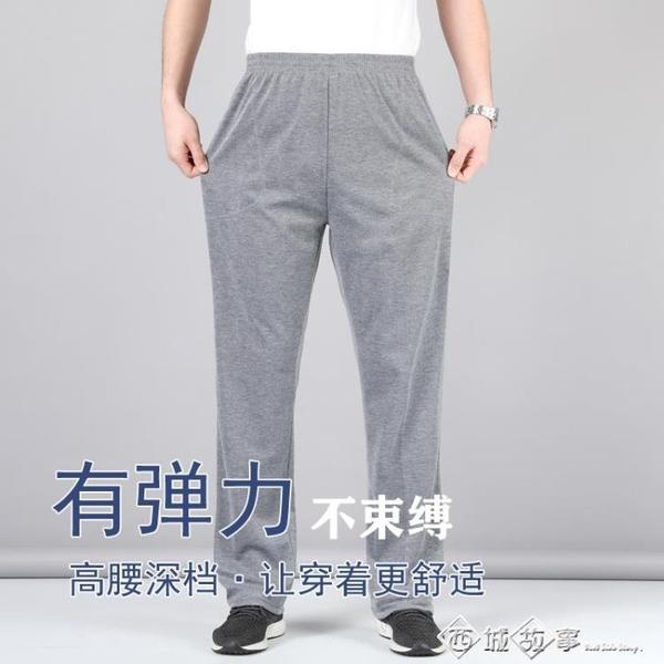 中老年運動褲男夏季薄款爸爸寬鬆大碼工作鬆緊腰春秋款休閒長褲子 西城故事