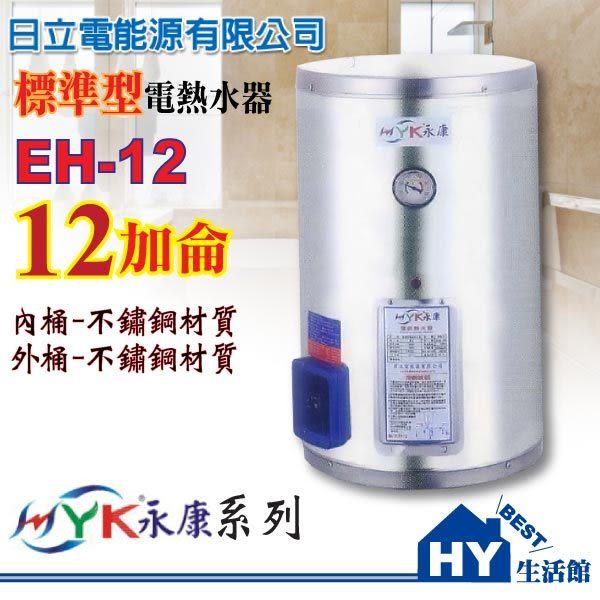 日立電 不鏽鋼電能熱水器 12加侖 EH-12【壁掛式標準型不銹鋼電熱水器】【不含安裝、區域限制】