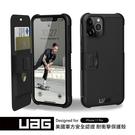 UAG iPhone 11/ iPhone 11 Pro/ iPhone 11 Pro Max翻蓋式耐衝擊保護殼 強強滾