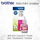 Brother BT5000M 原廠紅色墨水 適用 DCP-T310/DCP-T510W/DCP-T710W/MFC-T810W/MFC-T910DW