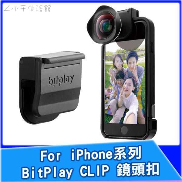 BitPlay CLIP 鏡頭扣 For iPhone 6 6s 7 8 X 搭配 廣角HD高畫質鏡頭使用