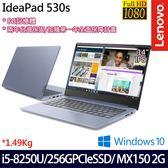 【Lenovo】 IdeaPad 530S 81EU00GHTW 14吋i5-8250U四核SSD效能MX150獨顯Win10輕薄筆電(流水藍)