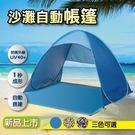 【旭益汽車百貨】2-3人一秒速開露營遮陽沙灘帳篷戶外遮陽防曬海邊全自動沙灘帳篷-藍色