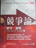 【書寶二手書T3/財經企管_IJC】競爭論(上)_波特, 李明軒,高登第