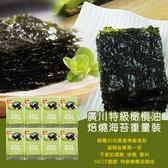 韓國廣川 特級橄欖油焙燒海苔16包/袋