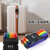 密碼行李箱綁帶 行李箱束帶 行李帶 旅行箱束帶 密碼鎖 綁帶 旅行箱綁帶(16-025)