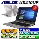 【ASUS華碩】【零利率】UX410UF-0073A8550U 石英灰 ◢14吋窄邊框八代CPU輕薄筆電 ◣