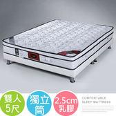 雙人床墊《YoStyle》德蒙三線天絲棉乳膠獨立筒床墊-雙人5尺 租屋 適用雙人床架 床台 掀床