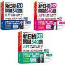 《新日檢JLPT N1+ N2+ N3 關鍵540題》