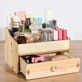創意diy雙層化妝品收納盒小號抽屜式可愛桌面辦公室置物架木質【快速出貨八折優惠】