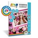 彩之舞 HY-H130 噴墨超亮面膠質相紙-防水 220g A4 (塑膠材質) - 5張/包