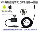 【風雅小舖】高清 720P WIFI手機...