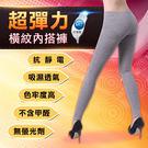 【5B2F 五餅二魚】細條紋彈力內搭褲...