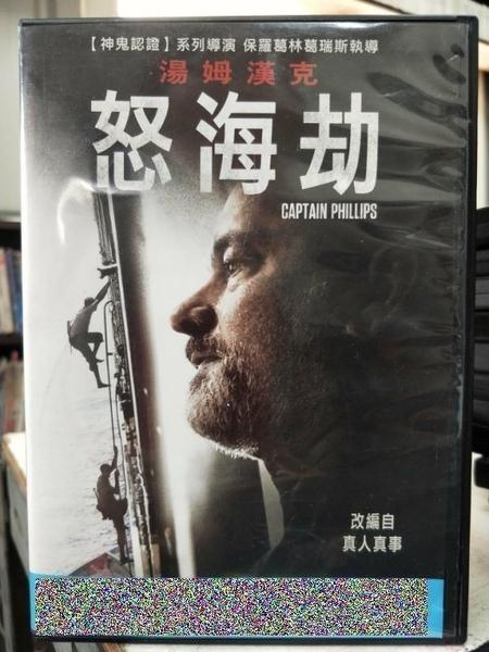 挖寶二手片-G42-001-正版DVD-電影【怒海劫】-湯姆漢克(直購價)