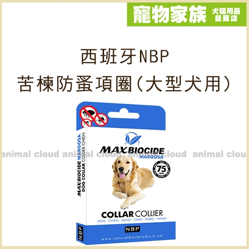 寵物家族-【買一送一】西班牙NBP苦楝防蚤項圈(大型犬用)