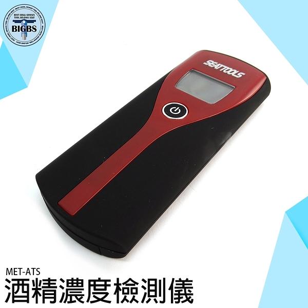 《利器五金》吹氣式酒測儀 酒駕測試儀 酒精快速檢測器 輕巧 好攜帶 MET-ATS 酒測儀
