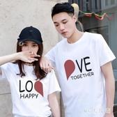 小眾同色系情侶裝夏裝一套2020新款ins超火顯瘦短袖港風潮T恤法國 FX5973 【MG大尺碼】